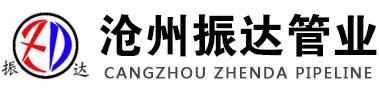 沧州振达管业有限公司